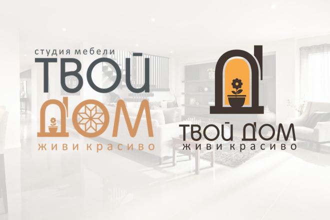 Разработаю логотип + подарок 169 - kwork.ru