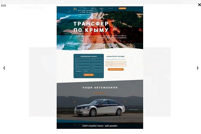 Создание одностраничника на Wordpress 56 - kwork.ru