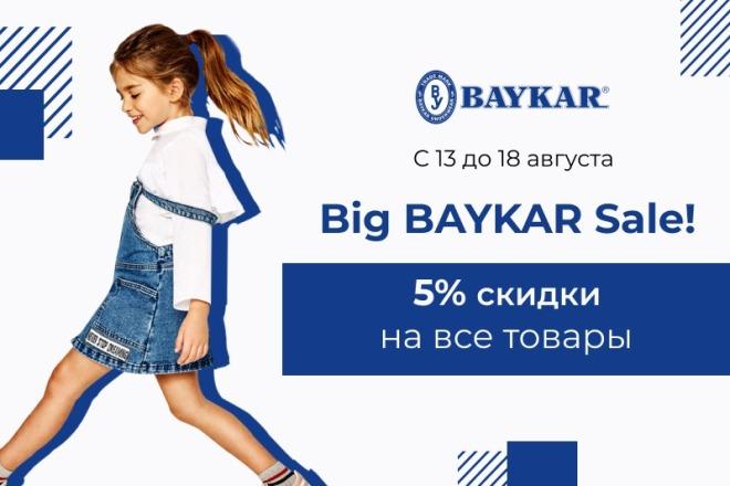Баннер яркий продающий 11 - kwork.ru