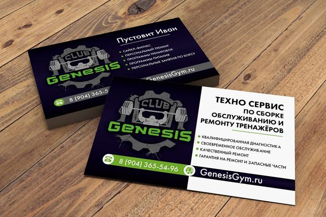 Разработаю дизайн оригинальной визитки. Исходник бесплатно 34 - kwork.ru