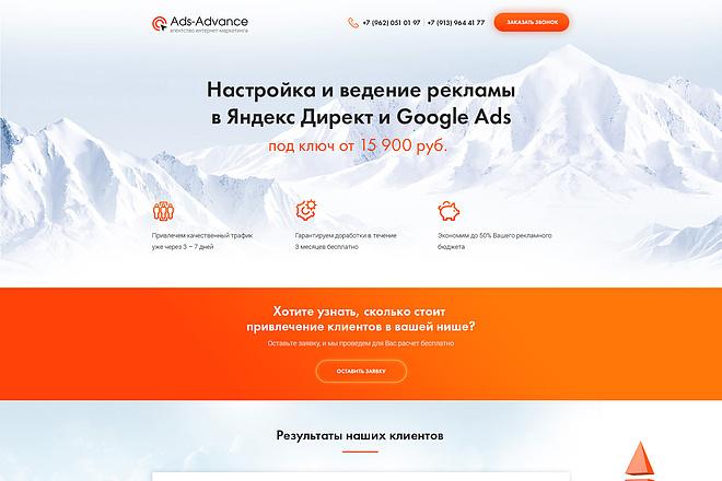 Дизайн страницы Landing Page - Профессионально 41 - kwork.ru