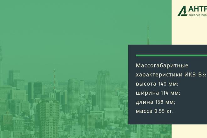 Стильный дизайн презентации 353 - kwork.ru