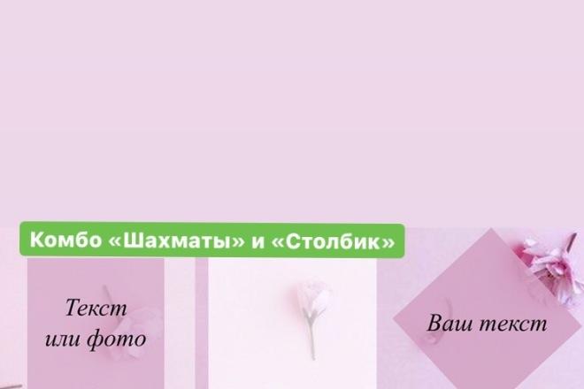 Визуальное оформление профиля в Инстаграм 9 - kwork.ru