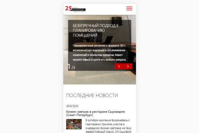 Адаптация сайта под мобильные устройства 62 - kwork.ru