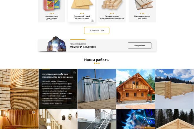 Дизайн сайтов в Figma. Веб-дизайн 17 - kwork.ru