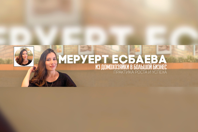 Оформление канала на YouTube, Шапка для канала, Аватарка для канала 14 - kwork.ru
