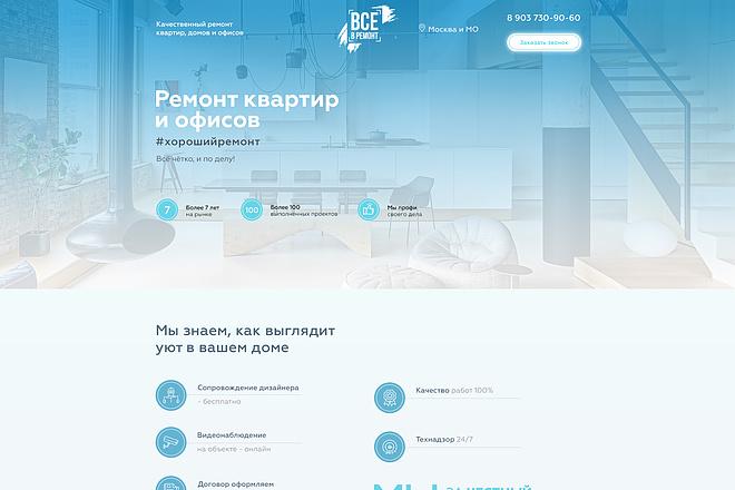 Дизайн Landing Page в PSD 4 - kwork.ru