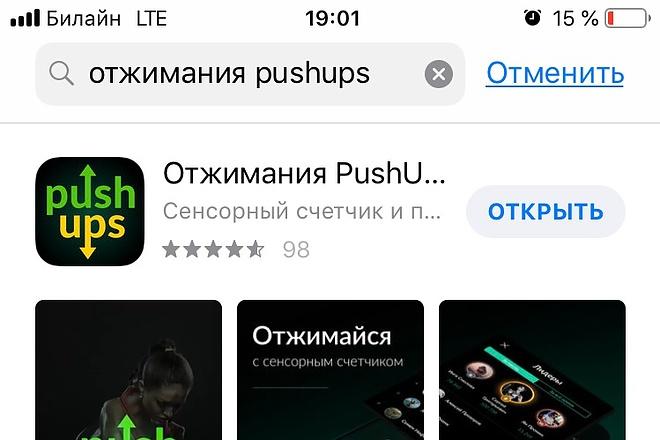 40 установок в App store 3 - kwork.ru
