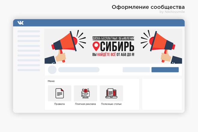 Профессиональное оформление вашей группы ВК. Дизайн групп Вконтакте 24 - kwork.ru