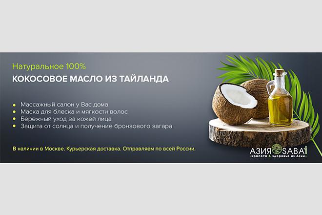 Баннер на сайт 114 - kwork.ru