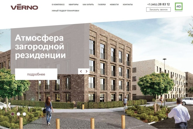 Сайт под ключ. Landing Page. Backend 105 - kwork.ru