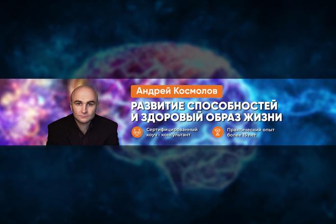Оформление youtube канала 26 - kwork.ru