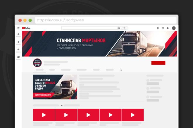 Сделаю оформление канала YouTube 8 - kwork.ru