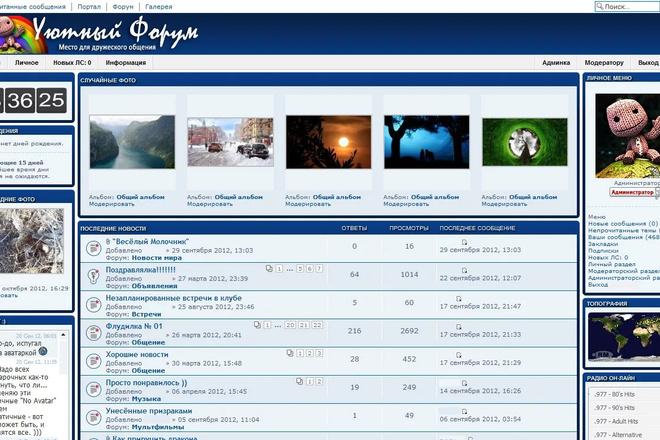 Разработка форума 2 - kwork.ru