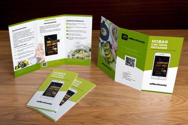Дизайн брошюры, буклета 48 - kwork.ru