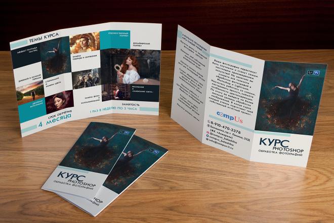 Дизайн брошюры, буклета 50 - kwork.ru
