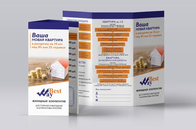 Дизайн брошюры, буклета 47 - kwork.ru