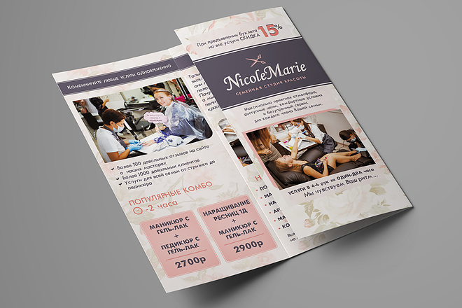 Дизайн брошюры, буклета 43 - kwork.ru