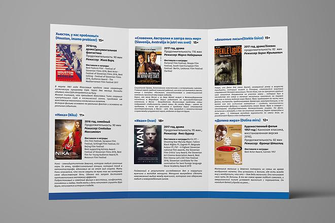 Дизайн брошюры, буклета 44 - kwork.ru