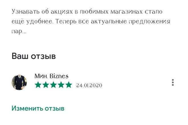 50 Установка приложений в Google Play 3 - kwork.ru