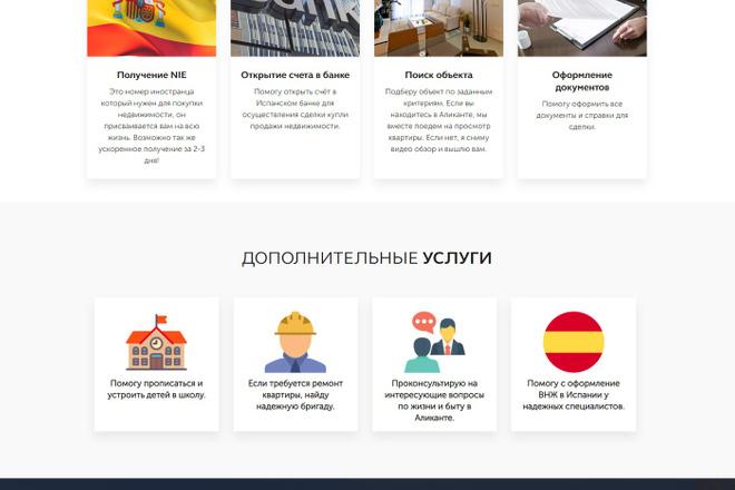 Сделаю продающий Лендинг для Вашего бизнеса 54 - kwork.ru