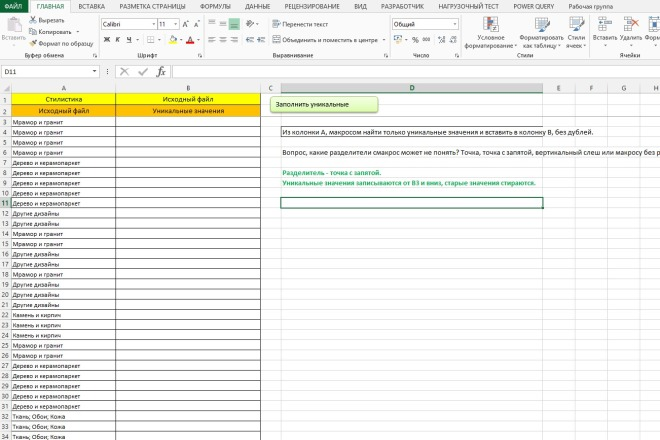 Excel формулы, сводные таблицы, макросы 47 - kwork.ru