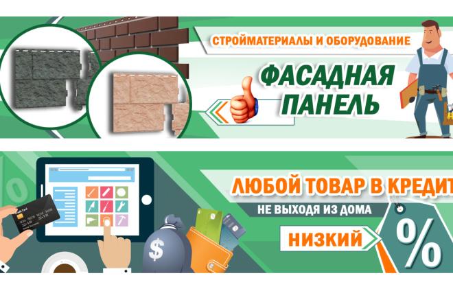 3 баннера для веб 5 - kwork.ru