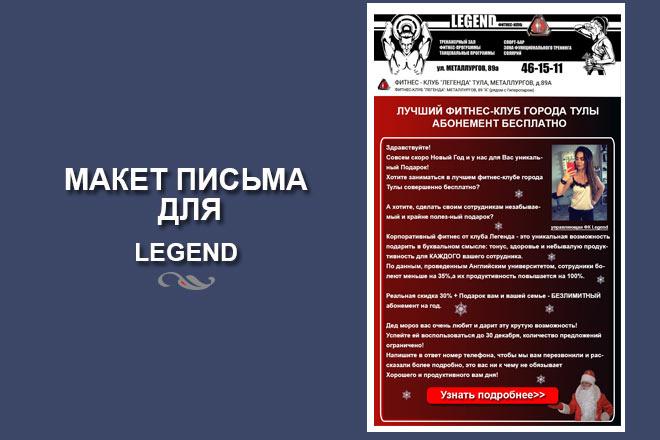 Создам html письмо для e-mail рассылки -адаптация + дизайн 44 - kwork.ru