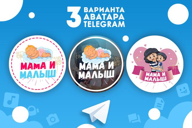 Оформление Telegram 27 - kwork.ru