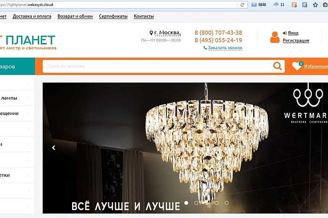Настройка и установка Webasyst Shop-Script 5,6, 7,8 8 - kwork.ru