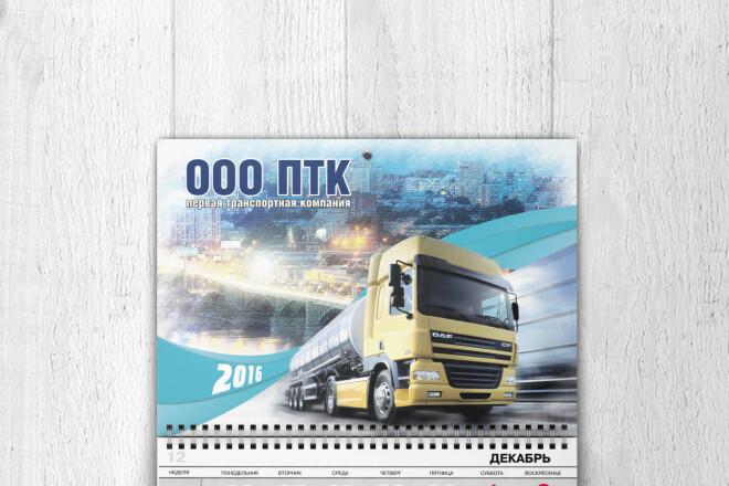 Дизайн календаря 18 - kwork.ru