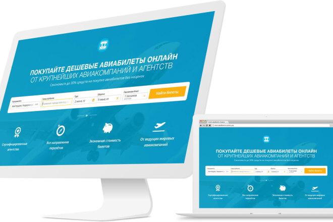Разработаю Landing Page - одностраничный сайт визитка на CMS WordPress 5 - kwork.ru