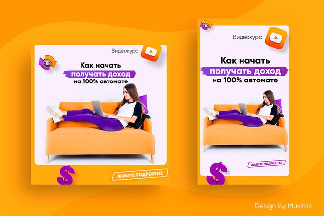 Креативы, баннеры для рекламы FB, insta, VK, OK, google, yandex 7 - kwork.ru