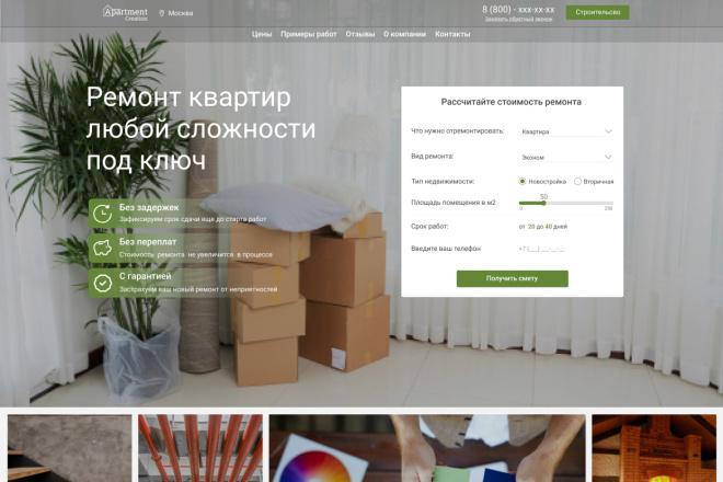 Верстка по PSD макету 2 - kwork.ru
