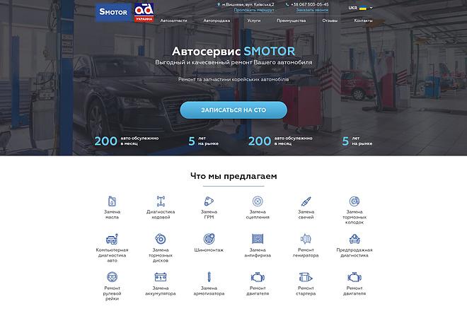 Дизайн страницы сайта 96 - kwork.ru