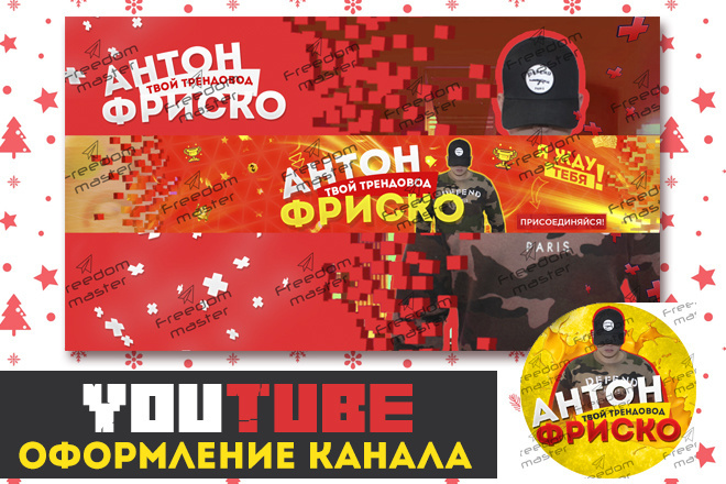 Шапка для Вашего YouTube канала 65 - kwork.ru