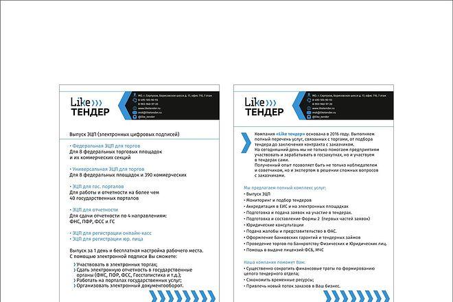 Создам флаер 44 - kwork.ru
