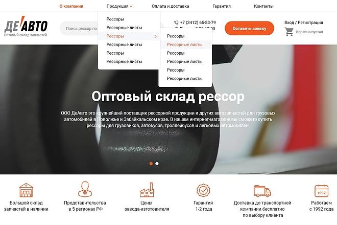 Разработаю дизайн Landing Page 62 - kwork.ru