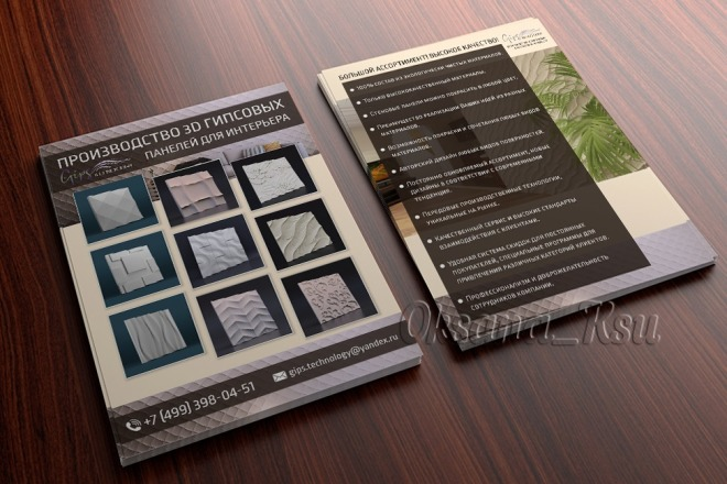 Создам качественный дизайн привлекающей листовки, флаера 17 - kwork.ru