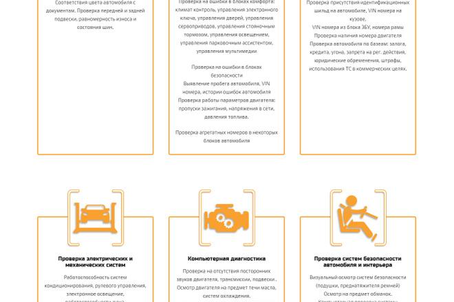 Создание красивого адаптивного лендинга на Вордпресс 48 - kwork.ru