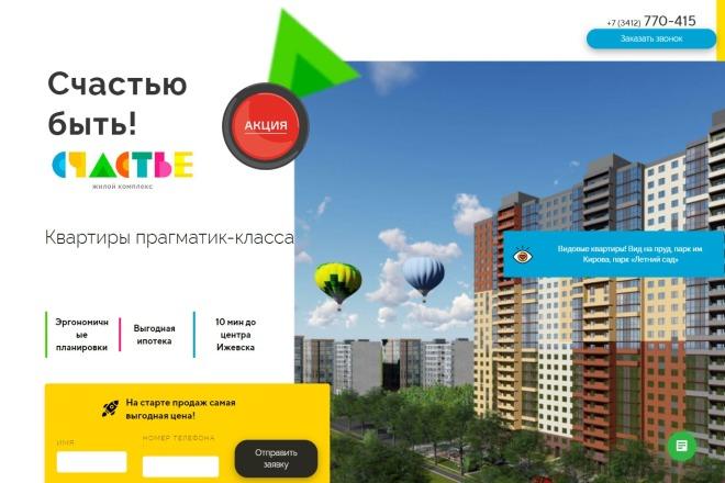 Копия сайта, landing page + админка и настройка форм на почту 101 - kwork.ru