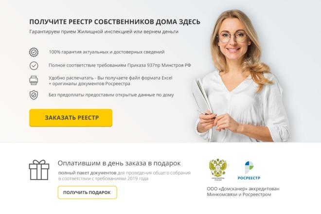 Дизайн продающего лендинга для компании 20 - kwork.ru
