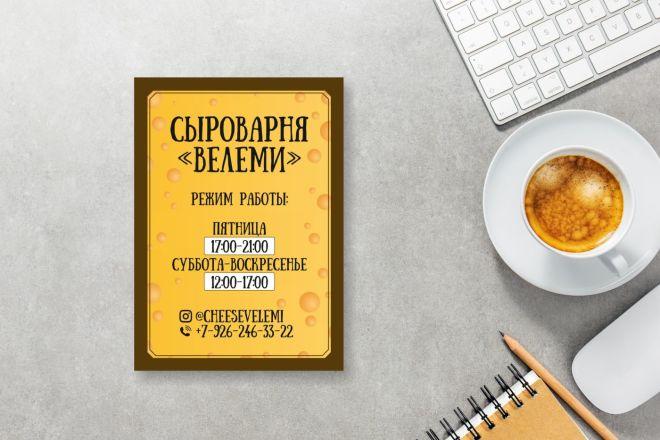 Создам флаер 24 - kwork.ru
