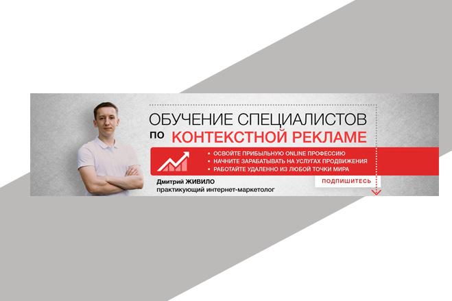 Баннер для соц. сетей и сайтов 2 по цене одного 3 - kwork.ru