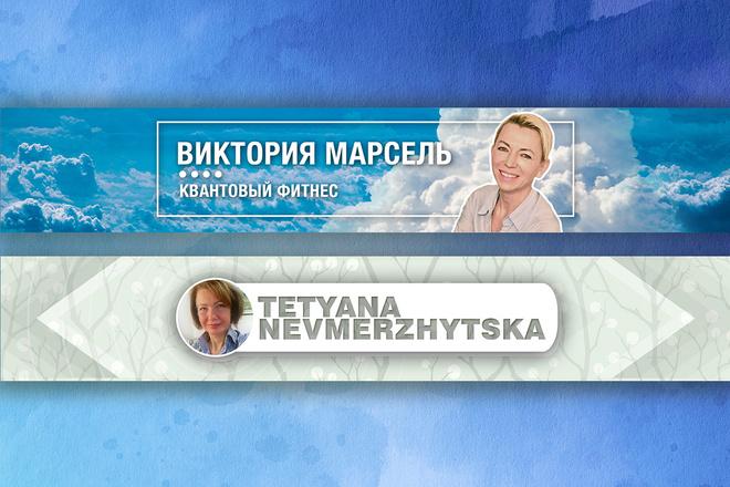 Оформление YouTube канала 9 - kwork.ru