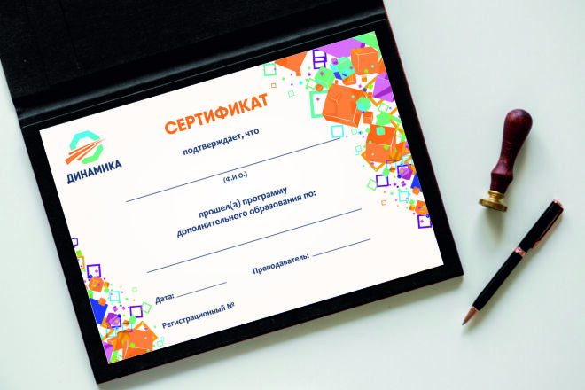 Сертификат, грамота, диплом 1 - kwork.ru