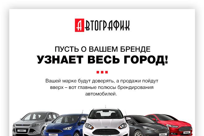 Дизайн Email письма, рассылки. Веб-дизайн 3 - kwork.ru