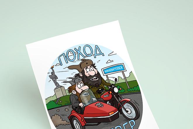 Нарисую для Вас иллюстрации в жанре карикатуры 123 - kwork.ru