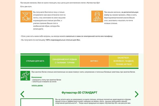 Вёрстка сайтов по доступной цене 150 - kwork.ru