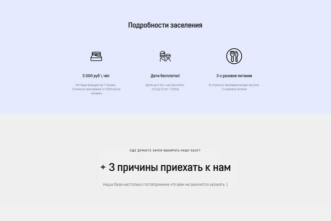Перенос, экспорт, копирование сайта с Tilda на ваш хостинг 48 - kwork.ru